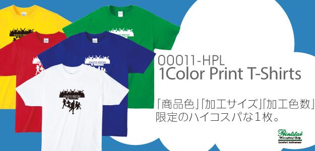 00011-HPL1色プリント限定Tシャツのメイン画像