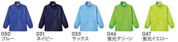 00047-UCユーティリティコートの商品色見本2