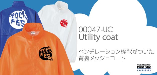 00047-UCユーティリティコートのメイン画像