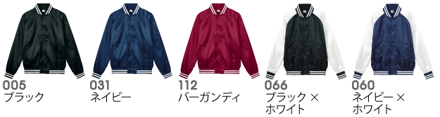 00057-SSJスタジアムジャンパーの商品色見本1
