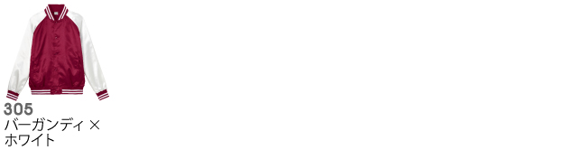 00057-SSJスタジアムジャンパーの商品色見本2
