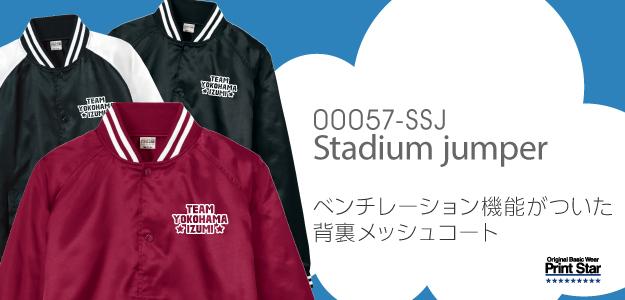 00057-SSJスタジアムジャンパーのメイン画像