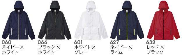 00074-CZJカラージップジャケットの商品色見本1