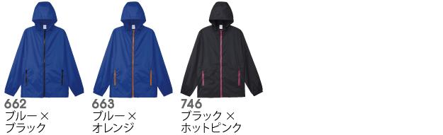 00074-CZJカラージップジャケットの商品色見本2