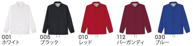 00077-CJコーチジャケットの商品色見本1