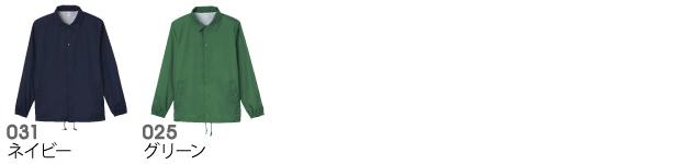 00077-CJコーチジャケットの商品色見本2