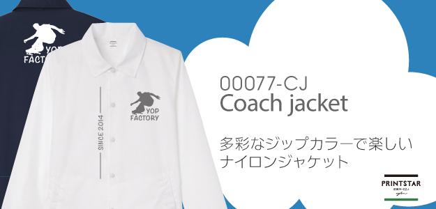00077-CJコーチジャケットのメイン画像