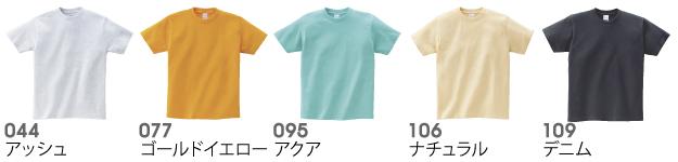 00085-CVTヘビーウェイトTシャツの商品色見本4