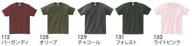 00085-CVTヘビーウェイトTシャツの商品色見本5