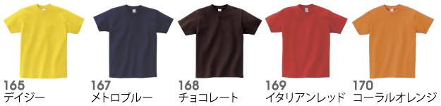 00085-CVTヘビーウェイトTシャツの商品色見本7