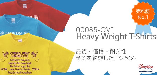 00085-CVTヘビーウェイトTシャツのメイン画像