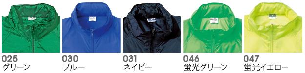 00098-FWフードインウィンドブレーカーの商品色見本2