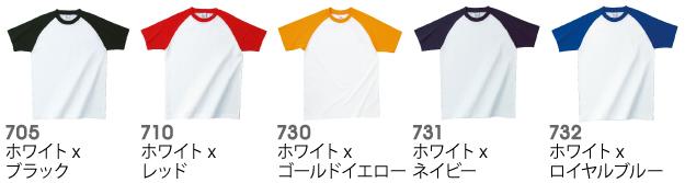 00137-RSSラグランTシャツの商品色見本1