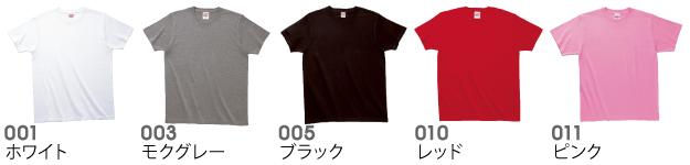 00158-HGTハイグレードTシャツの商品色見本1