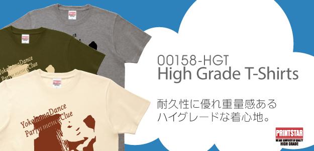 00158-HGTハイグレードTシャツのメイン画像