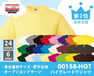 00158-HGTハイグレードTシャツ