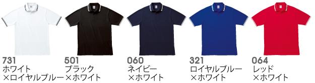 00191-BLPベーシックラインポロシャツの商品色見本1