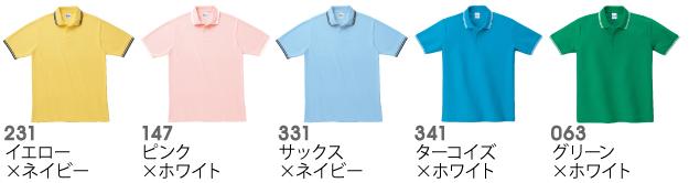 00191-BLPベーシックラインポロシャツの商品色見本2