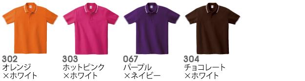 00191-BLPベーシックラインポロシャツの商品色見本3