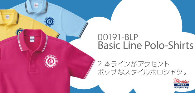 00191-BLPベーシックラインポロシャツのメイン画像