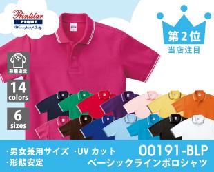 00191-BLPベーシックラインポロシャツ