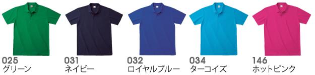00193-CPカジュアルポロシャツの商品色見本2