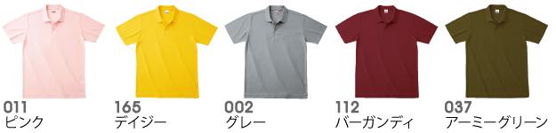 00193-CPカジュアルポロシャツの商品色見本3