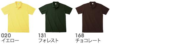 00193-CPカジュアルポロシャツの商品色見本4