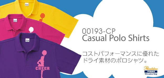00193-CPカジュアルポロシャツのメイン画像