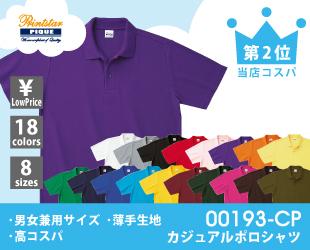 00193-CPカジュアルポロシャツ