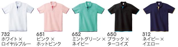 00195-BYPベーシックレイヤードポロシャツの商品色見本1