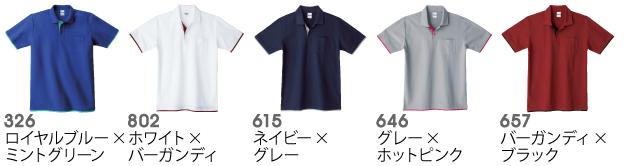 00195-BYPベーシックレイヤードポロシャツの商品色見本2