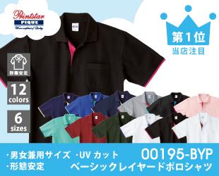 00195-BYPベーシックレイヤードポロシャツ