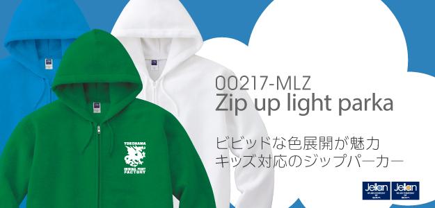 00217-MLZジップアップライトパーカーのメイン画像