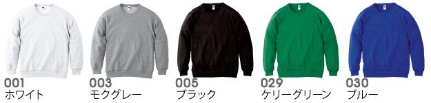 00219-MLCクルーネックライトトレーナーの商品色見本1
