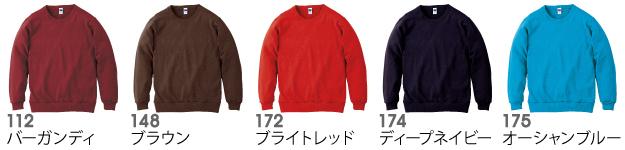 00219-MLCクルーネックライトトレーナーの商品色見本2