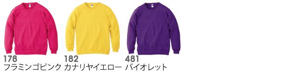 00219-MLCクルーネックライトトレーナーの商品色見本3