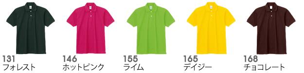 00223-SDPスタンダードポロシャツの商品色見本4