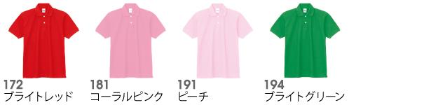 00223-SDPスタンダードポロシャツの商品色見本5