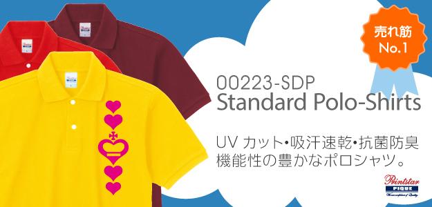 00223-SDPスタンダードポロシャツのメイン画像
