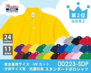 00223-SDPスタンダードポロシャツ