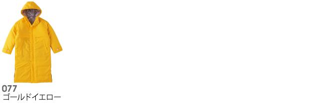 00230-ABCアクティブベンチコートの商品色見本2