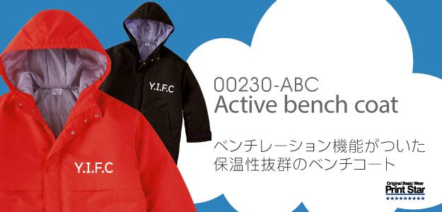 00230-ABCアクティブベンチコートのメイン画像