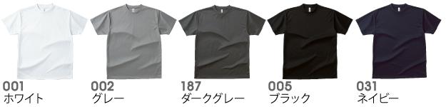 00300-ACTドライTシャツの商品色見本1
