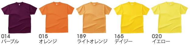 00300-ACTドライTシャツの商品色見本4