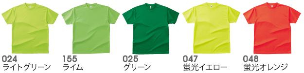 00300-ACTドライTシャツの商品色見本5