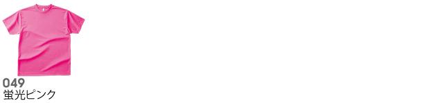 00300-ACTドライTシャツの商品色見本6