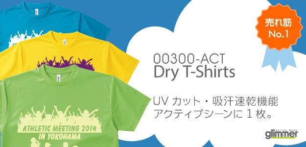 00300-ACTドライTシャツのメイン画像