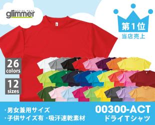 00300-ACTドライTシャツ