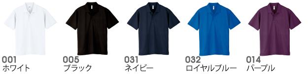 00302-ADPドライポロシャツの商品色見本1